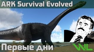 ARK Survival Evolved - Первые дни