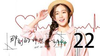 【English Sub】那刻的怦然心动 22丨Art In Love 22(主演:阚清子,胡宇威,洪尧,刘品言)【未删减版】 thumbnail