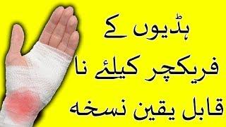 Gambar cover Bone Fracture Treatment In Urdu | Tuti Haddi Jodne Ke Tarike | Hand Fracture Treatment Home
