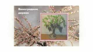 Деревья из бисера  ВИНОГРАДНОЕ ДЕРЕВО