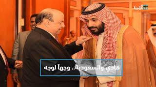 هل أصبح الرئيس هادي وحيدا في مواجهة العبث السعودي؟ | التاسعة