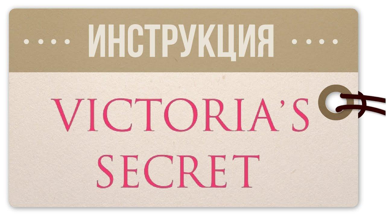 Трусы Женские Дешево в Интернет Магазине. Как Покупать Victoria's Secret: Инструкция