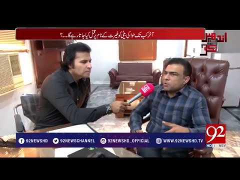 Andher Nagri | 20 May 2018 | 92NewsHD
