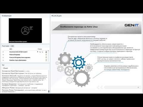 Импортозамещение. ОС Astra Linux: особенности перехода, технические и организационные вопросы.