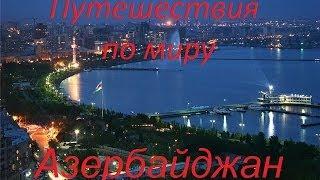 Путешествия по миру  Азербайджан(, 2014-06-24T20:07:29.000Z)