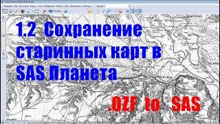 1.2 Установка, загрузка, конвертация старинных  исторических карт в SAS Планета из ozf (SAS Planet)