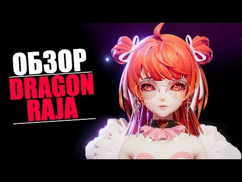 Dragon Raja - мобильное ММОРПГ | Обзор