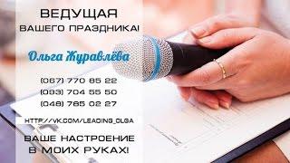 Внимание! Спешите забронировать дату Вашей свадьбы с  Ведущей Ольгой Журавлёвой в 2016 году!