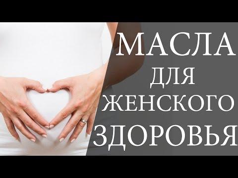 Масла для здоровья женщин. Масло в гинекологии
