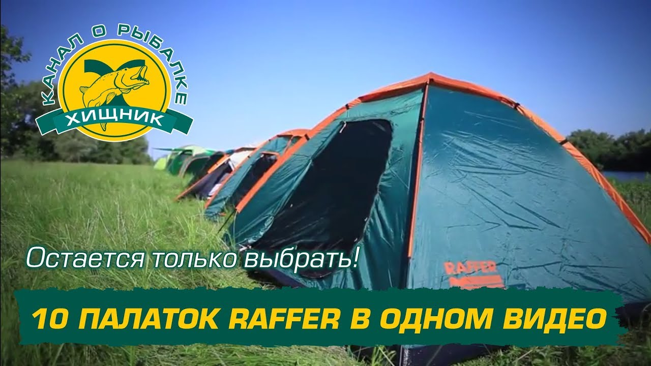 Продажа новых и б/у палаток в украине. Цены выгоднее чем в магазинах, а палатку б/у можно купить за ~70% или дешевле прямо у владельца. Фильтр.