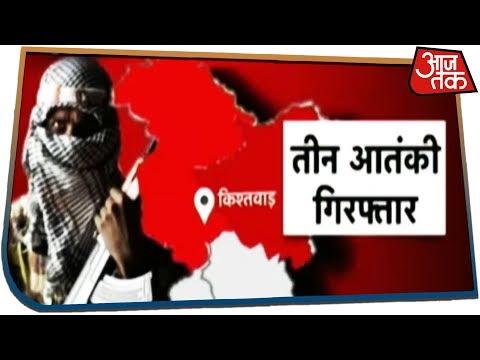 Kashmir से लेकर Gujrat तक आतंक का जाल | 40 किलो RDX के साथ तीन आतंकी गिरफ्तार!