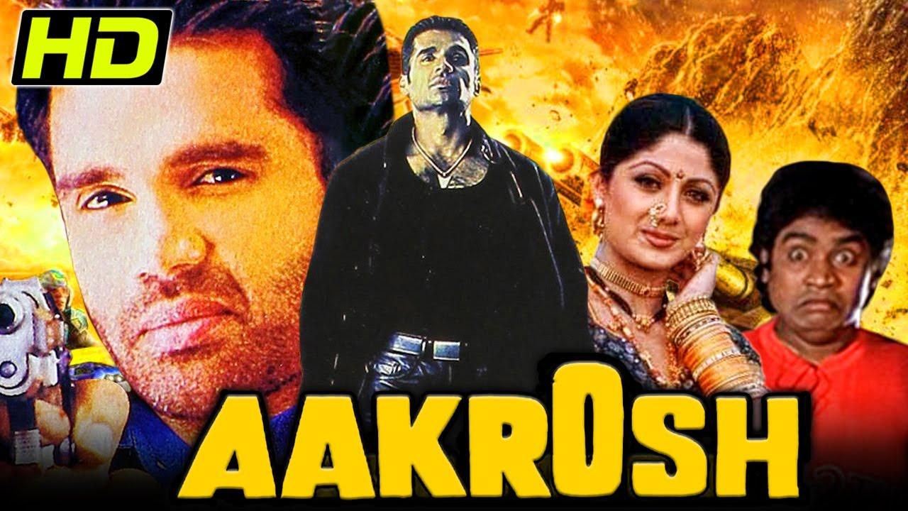 सुनील शेट्टी की धमाकेदार सुपरहिट एक्शन हिंदी मूवी फुल (HD) मे lआक्रोश l शिल्पा शेट्टी, सुरेश ओबेरॉय