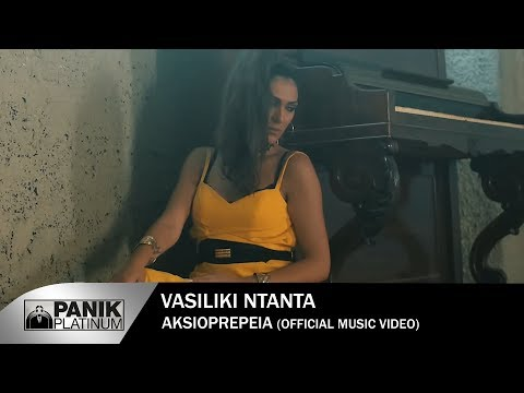 Βασιλική Νταντά - Αξιοπρέπεια | Vasiliki Ntanta - Axioprepia - Official Video Clip