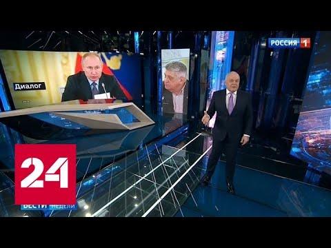 Киселёв прокомментировал заседание обновленного СПЧ - Россия 24