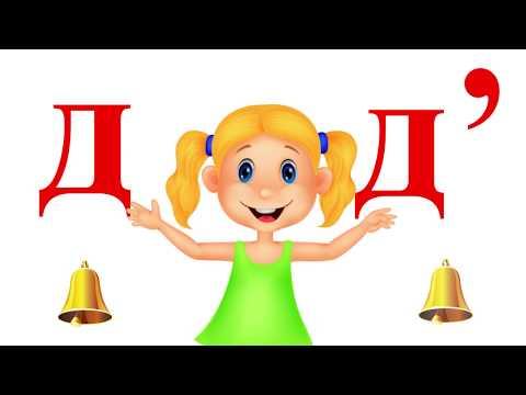 Слогопесенка со звуком Д. Учим буквы - развивающий мультик. Видео для детей. Наше всё!
