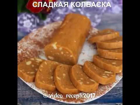 Сладкая колбаска Рецепт