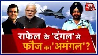 Indian Air Force के लिए Rafale ज़रूरी,  तो क्या है Rahul Gandhi की मजबूरी ? Rohit Sardana का Dangal