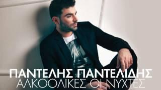 Συνοδεύομαι - Παντελής Παντελίδης (Album Version)