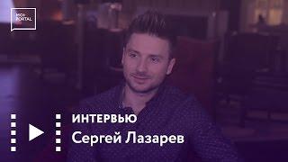 Сергей Лазарев: Интервью для «Мой портал» (2017)