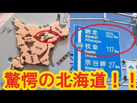 【驚愕】よく見るととんでもない!北海道が大きいということが分かる比較画像が凄すぎると話題に