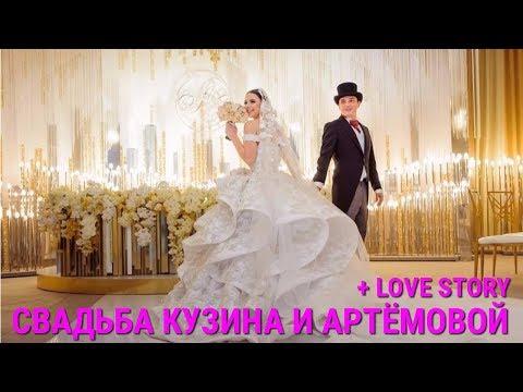 СВАДЬБА ЕВГЕНИЯ КУЗИНА И АЛЕКСАНДРЫ АРТЁМОВОЙ |+ LOVE STORY |