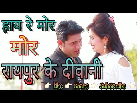 CG SONG - haay re mor raipur ke diwani.. / whatsapp Lyrics status