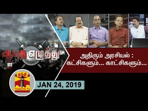 (24/01/2019) Ayutha Ezhuthu : Recent Political Happenings : Parties and its Stunts... | Thanthi TV