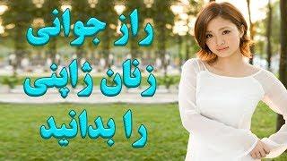 راز جوانی زنان ژاپنی را بدانید