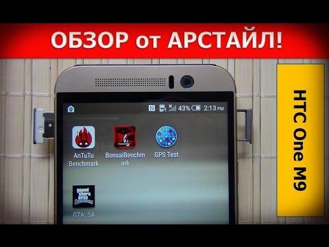 Обзор HTC One M9 / Арстайл /