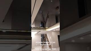 עיצוב בסלון - תקרה מתוחה מבריקה בצבע שחור משולבת עם גבס