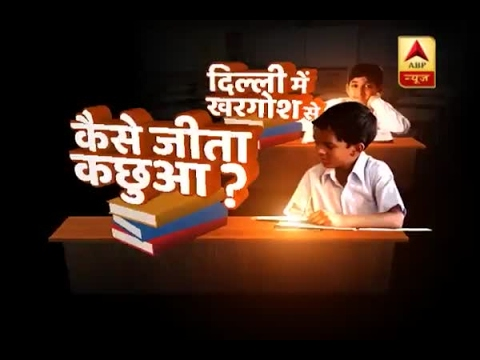Ghanti Bajao: Results of Delhi govt schools better than private ones