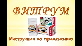Витамины Витрум (таблетки): Инструкция по применению