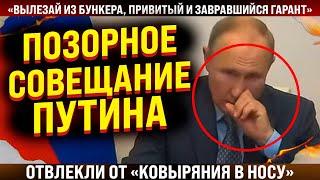 Позорное совещание Путина отвлекли от ковыряния в носу Вылезай из бункера гарант Конституции
