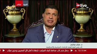أبرز تصريحات د. مختار غباشي حول أفتتاح الرئيس السيسي وولي العهد السعودي أعمال ترميم الأزهر الشريف