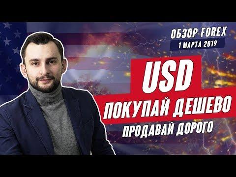 Прогноз по рынку форекс на 01.03 от Тимура Асланова