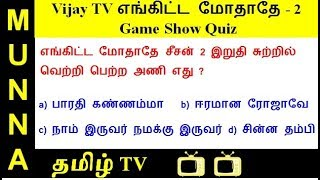 Enkitta Modhaade Season 2 Vijay TV Reality Game Show Quiz : எங்கிட்ட மோதாதே புதிர்