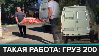 """""""Специальный репортаж"""": РИТУАЛ """"Такая работа: груз 200"""" - Москва 24"""
