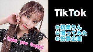 【投票企画‼】初美りんがTikTokに挑戦‼【Make you happy】