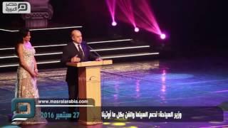 مصر العربية | وزير السياحة: ندعم السينما والفن بكل ما أوتينا