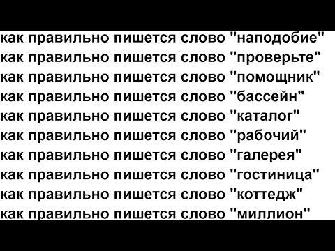 Работа над ошибками по русскому (Яндекс 🇷🇺) Правописание русских слов (28дек16)