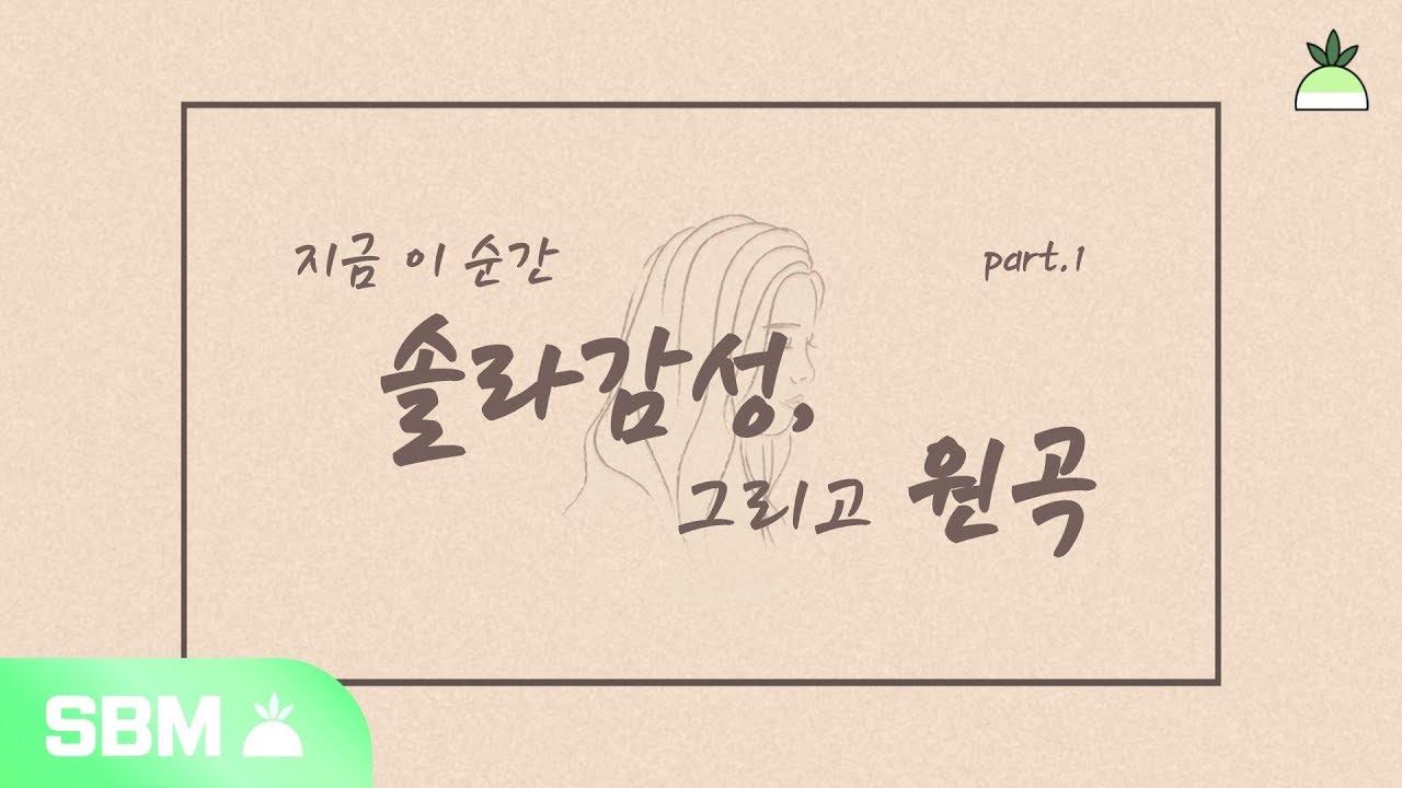 [솔라] 솔라감성, 그리고 원곡 part.1 [ENG SUB]