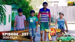 Hathe Kalliya | Episode 257 | 2020-05-14 Thumbnail