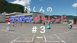 鈴木福オリジナルショートムービー「福くんの放課後チャレンジ」 チャレ...