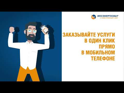 Новые личный кабинет и приложение Мосэнергосбыта