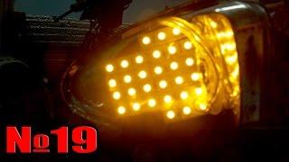 Как сделать светодиодные поворотники
