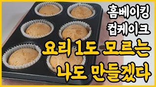 [홈베이킹 초보용] 겁나 간단 컵케이크 만들기! 요알못…