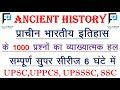 Ancient Indian History (सम्पूर्ण प्राचीन भारत का इतिहास) Master Video || 1000 MCQ Super Series