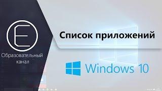 Как получить список установленных приложений в Windows 10?