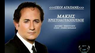 Repeat youtube video Osoi agapane - Makis Xristodoulopoulos (New Song 2014)