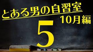 【とある男の10月の自習室5】~22:45まで一緒に勉強しようLIVE  ※咳うるさいので気になる方はミュート参加お願いします ※次回は10/18(月)の22:00~です